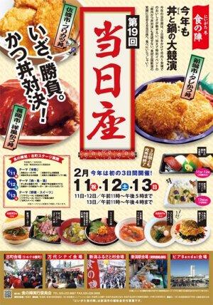 2011当日座ポスター