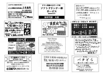 古町7チラシ2011.3裏