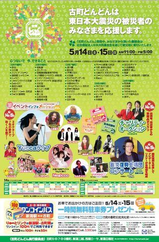 Dondon2011